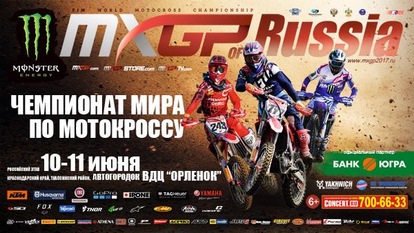 Чемпионат Мира 10-11 июня