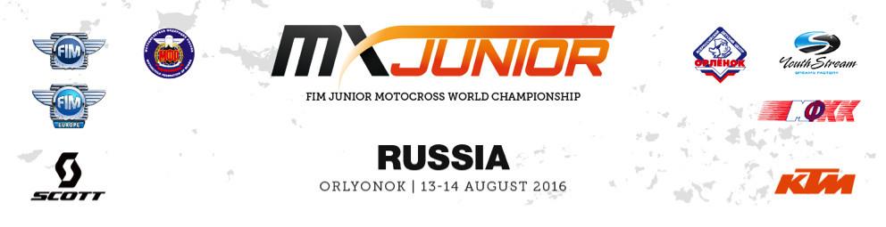 Чемпионат мира по мотокроссу среди юниоров