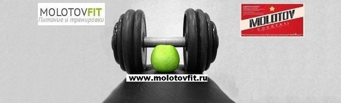 molotov-fit